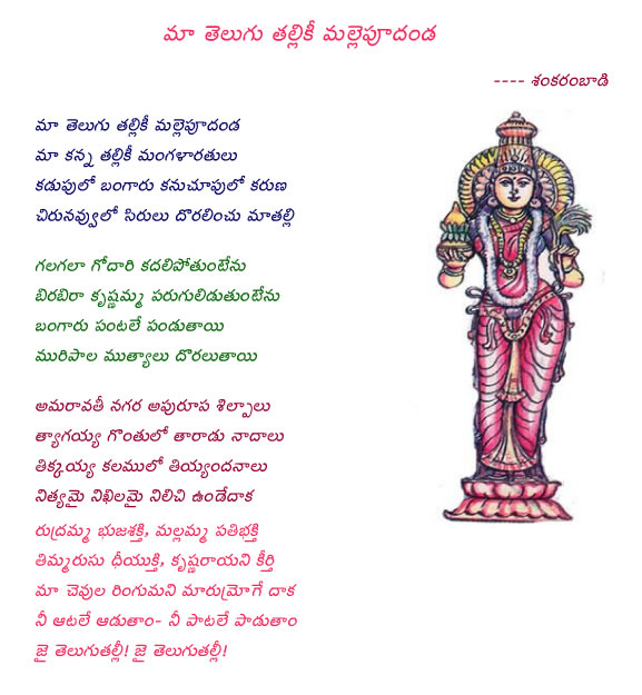 matrudevobhava essay writing in telugu