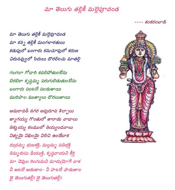 matrudevobhava essay writing in telugu