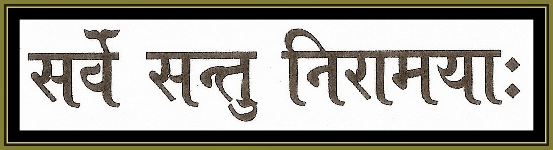 Sarve Santu Niramaya