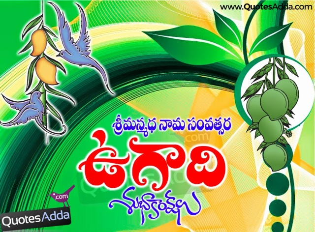 "CELEBRATION OF SPRING SEASON : WELCOME  TO TELUGU  NEW  YEAR ""MANMADHA.""   UGADI  CELEBRATION  ON  MARCH  21,  2015.  EVERY  NATURAL  PHENOMENON  IS  POSSIBLE  BECAUSE  OF  AN  UNCHANGING  REALITY .  THINGS  IN  NATURE  CHANGE  WITH  TIME  FOR  THERE  IS  AN  UNCHANGING  TRUTH  THAT  OPERATES  ALL  MANIFESTATIONS ."