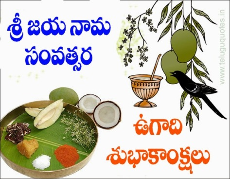 """THE CELEBRATION OF SPRING SEASON: THE BEGINNING OF THE NEW YEAR OR """"UGADI"""" COMES WITH A NATURAL CHANGE IN THE ENVIRONMENT THAT BRINGS HOPE BY ITS RENEWAL, REGENERATION, REGROWTH, REVIVAL, AND REBIRTH. I SHARE THIS SENSE OF JOY WITH ALL MY READERS."""