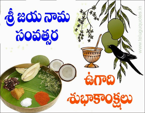 "THE CELEBRATION OF SPRING SEASON: THE BEGINNING OF THE NEW YEAR OR ""UGADI"" COMES WITH A NATURAL CHANGE IN THE ENVIRONMENT THAT BRINGS HOPE BY ITS RENEWAL, REGENERATION, REGROWTH, REVIVAL, AND REBIRTH. I SHARE THIS SENSE OF JOY WITH ALL MY READERS."