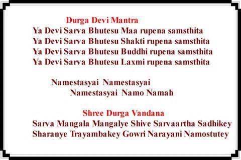 ya devi sarva bhuteshu sloka in sanskrit