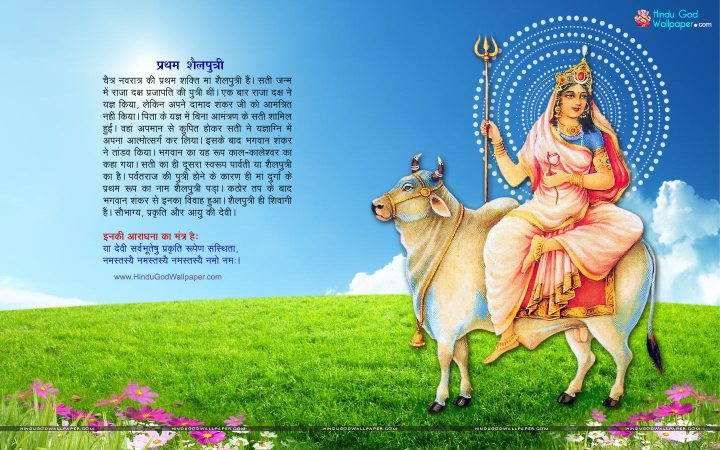 BHARAT DARSHAN - DEVI NAVRATRI - GOD AS MALE AND FEMALE. FIRST DAY OF NINE-NIGHT CELEBRATION.